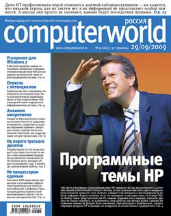 Журнал Computerworld Россия №30/2009