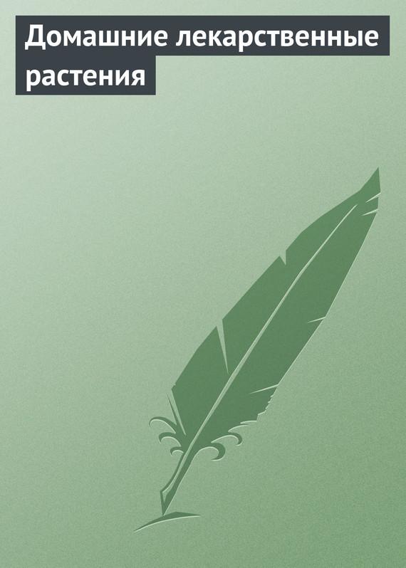 Отсутствует Домашние лекарственные растения