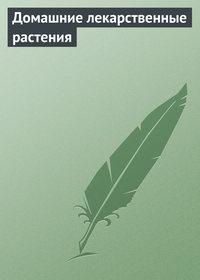 Отсутствует - Домашние лекарственные растения