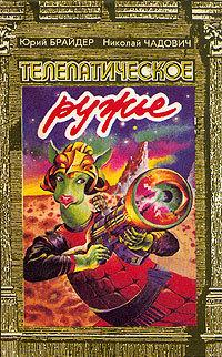 Обложка книги Учебный полет, автор Чадович, Николай