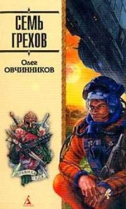 Скачать Семь грехов радуги бесплатно Олег Овчинников