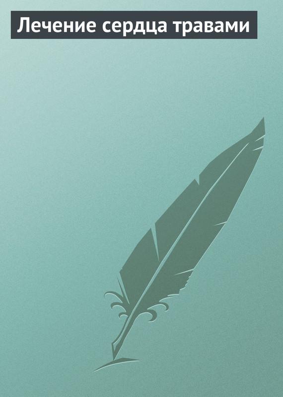 Илья Мельников - Лечение сердца травами
