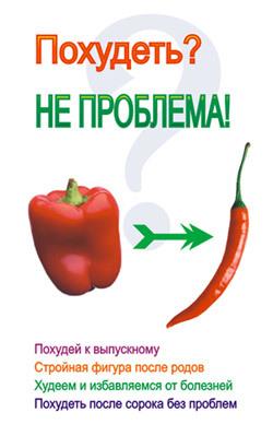 Отсутствует Похудеть? Не проблема! ISBN: 985-6751-34-9 как правильно похудеть