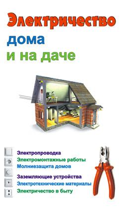 Отсутствует Электричество дома и на даче энергоснабжение дома