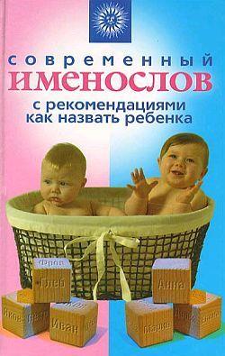 Наталья Шешко - Современный именослов с рекомендациями как назвать ребенка