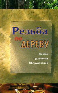 Евгений Банников - Резьба по дереву