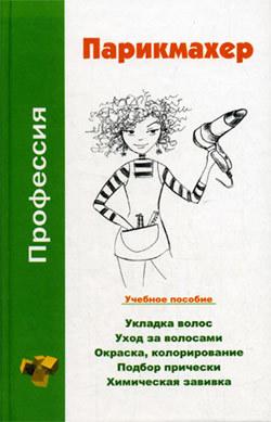 Наталья Шешко Профессия парикмахер. Учебное пособие