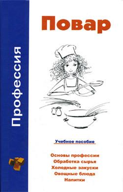 В. А. Барановский Профессия повар. Учебное пособие связь на промышленных предприятиях