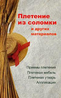 обложка книги static/bookimages/00/21/54/00215460.bin.dir/00215460.cover.jpg