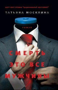 Татьяна Москвина Смерть это все мужчины коган татьяна васильевна мир где все наоборот