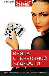 Рыбицкая, Наталья Борисовна  - Книга стервозной мудрости