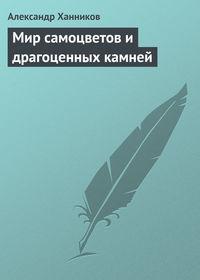 Ханников, Александр  - Мир самоцветов и драгоценных камней