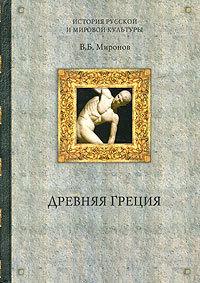 Миронов, Владимир Борисович  - Древняя Греция