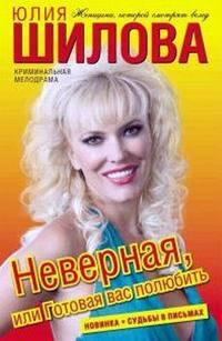Шилова, Юлия  - Неверная, или Готовая вас полюбить
