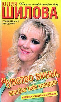 Чувство вины, или Без тебя холодно LitRes.ru 59.000