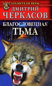 Обложка книги Благословенная тьма, автор Черкасов, Дмитрий