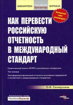 Как перевести российскую отчетность в международный стандарт