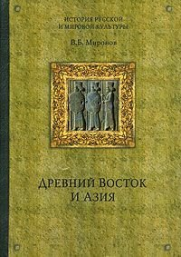 Миронов, Владимир Борисович  - Древний Восток и Азия