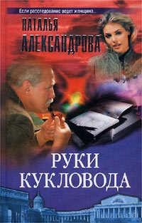 Александрова, Наталья  - Руки кукловода