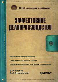 Клоков, Игорь Владимирович  - Эффективное делопроизводство
