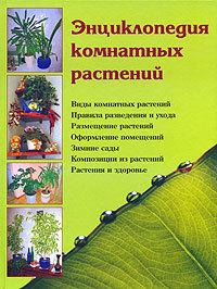Наталья Шешко Энциклопедия комнатных растений уход за растениями в квартире и офисе