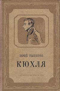 Тынянов, Юрий  - Кюхля