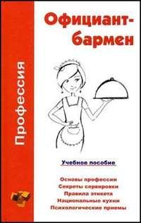 Шамкуть, Ольга Владимировна  - Профессия официант-бармен. Учебное пособие