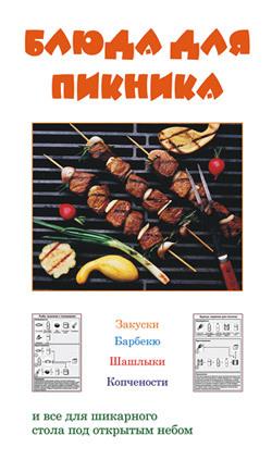 Людмила Андреевна Ивлева Блюда для пикника феллер т барбекю 80 блюд с гарнирами