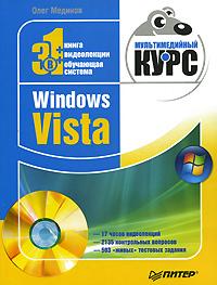 Windows Vista. Мультимедийный курс ( Олег Мединов  )