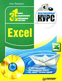 Скачать Excel. Мультимедийный курс быстро