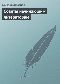 - Советы начинающим литераторам