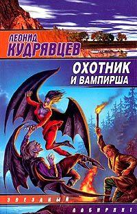 Охотник и вампирша случается романтически и возвышенно