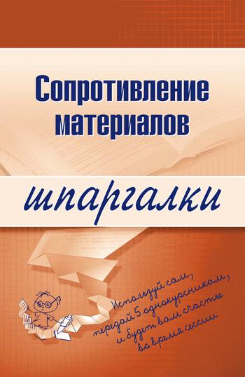 Скачать книгу Сопротивление материалов автор Юлия Валериевна Щербакова