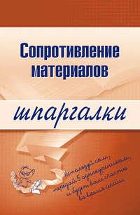 Щербакова, Юлия Валерьевна  - Сопротивление материалов