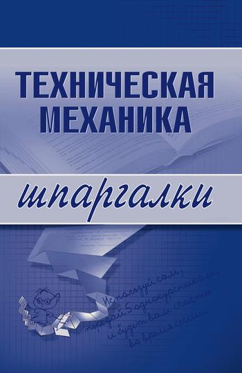 Отсутствует Техническая механика андрей леонтьев техническая механика учебник