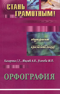 Орфография. Учебно-методическое пособие по русскому языку