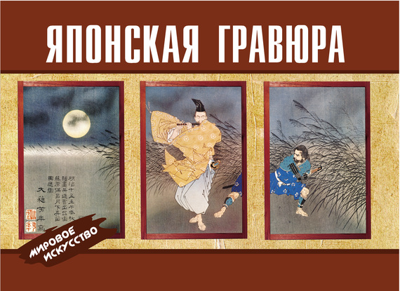 Коллектив авторов Японская гравюра книга мастеров