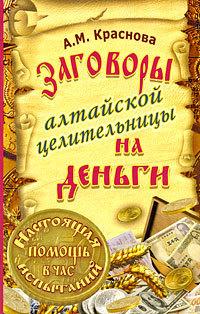 цена на Алевтина Краснова Заговоры алтайской целительницы на деньги