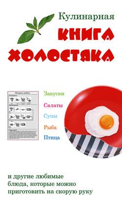 Лариса Верниковская - Кулинарная книга холостяка