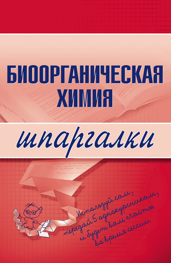 Обложка книги Биоорганическая химия, автор Осипова, О. В.