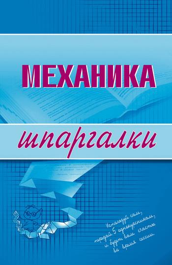 Скачать книгу Механика автор Юлия Валериевна Щербакова