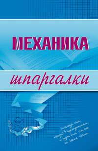 Щербакова, Юлия Валерьевна  - Механика