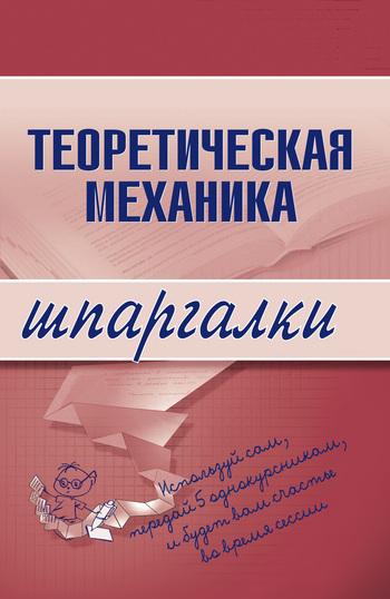 Скачать книгу Теоретическая механика автор Юлия Валериевна Щербакова