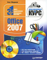 Олег Мединов Office 2007. Мультимедийный курс ключ активации для microsoft office 2007 купить бесплатно