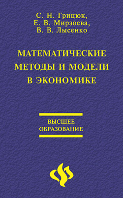 Скачать Математические методы и модели в экономике бесплатно Светлана Николаевна Грицюк