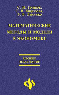 Грицюк, Светлана Николаевна  - Математические методы и модели в экономике