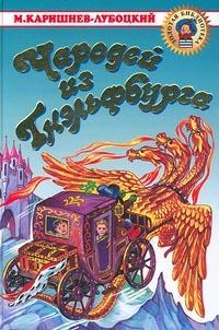 Чародей из Гнэльфбурга ( Михаил Александрович Каришнев-Лубоцкий  )