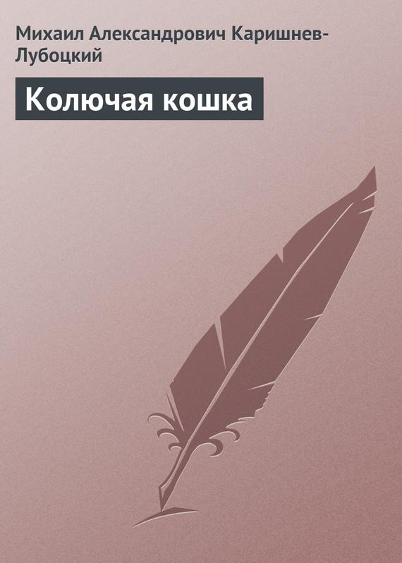 интригующее повествование в книге Михаил Александрович Каришнев-Лубоцкий