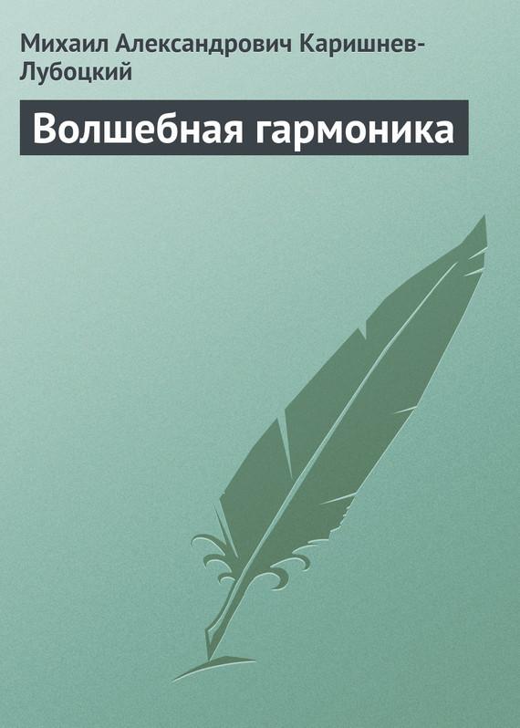 Волшебная гармоника ( Михаил Александрович Каришнев-Лубоцкий  )