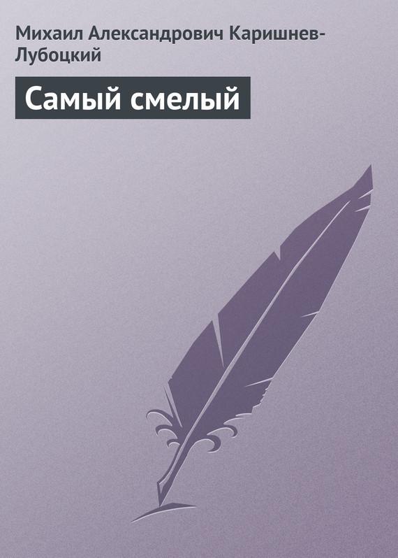 Михаил Александрович Каришнев-Лубоцкий Самый смелый михаил нестеров
